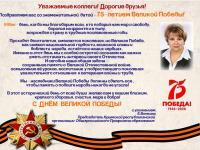 Поздравление с Днём Победы от председателя  КРОО Профсоюза образования