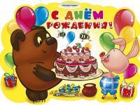 Поздравляем Винни-Пуха с Днем рождения!