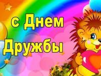 День ДРУЖБЫ  в детском саду!