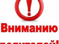Предписание Роспотребнадзора № 1023/3 от 30.08.2021г.