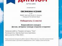 Поздравляем  победителей  Международного  и Всероссийского конкурса (май 2021 года)