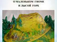 Сказка о маленьком Гноме и Лысой горе