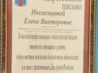 Благодарственное письмо Председателя Феодосийского городского совета.