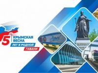 Я - Крым, Россия!