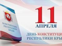 О главном законе Республики Крым детям!
