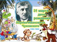 День рождения К.И. Чуковского