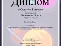 """Поздравляем победителя Международного конкурса чтецов """"И в космосе мы будем первыми!"""""""
