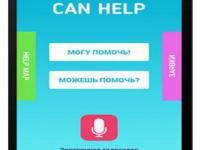 """Мобильное социальное приложение """"Can Help"""""""
