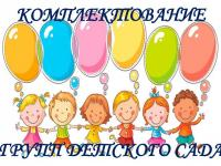 Комплектование групп дошкольных образовательных учреждений на 2019 - 2020 учебный год!