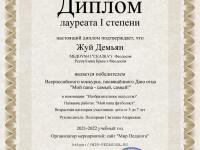 """Поздравляем лауреата I степени Всероссийского конкурса, посвященного Дню отца """"Мой папа - самый, самый!"""""""