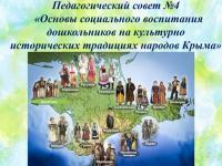Педагогический совет «Основы социального воспитания дошкольников на культурно исторических традициях народов Крыма»