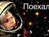 Полет к звездам!!! К 60-летию первого полета человека в космос!!!