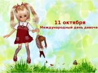 Поздравляем всех девчонок с  Международным днём  девочек!