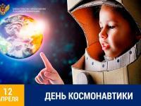 Поехали!» —  мы отмечаем  День космонавтики!!