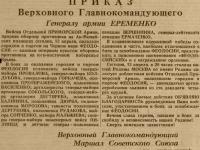 13 апреля - День освобождения Феодосии от немецких захватчиков!!!