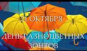 День разноцветных зонтов